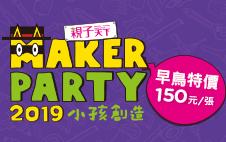 【2019 MAKER PARTY】限量套票58折起>>